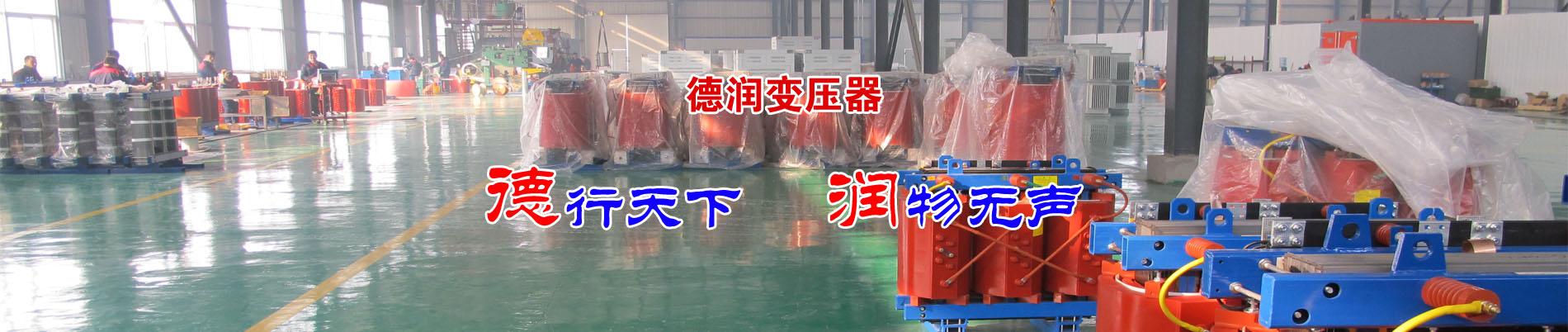 赤峰干式变压器厂