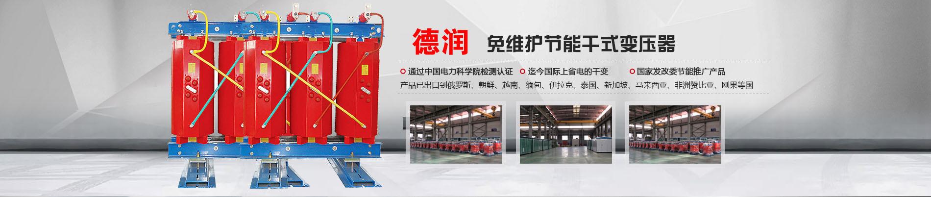 赤峰干式变压器厂家